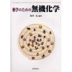 新品本/薬学のための無機化学 桜井弘/編著