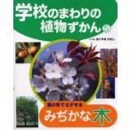 学校のまわりの植物ずかん 5 葉の形でさがせるみぢかな木 おくやまひさし/文・写真