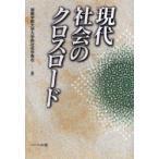 新品本/現代社会のクロスロード 関東学院大学大学院社会学専攻/編