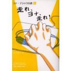 新品本/走れ、ヨナ、走れ! ヨナ・ブラック/著 岩田佳代子/訳