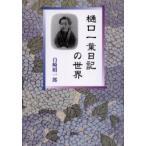 新品本/樋口一葉日記の世界 白崎昭一郎/著