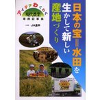 日本の宝 水田を生かして新しい産地づくり アイデアわくわく 現代農業 事例記事集