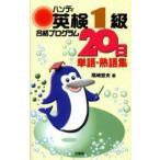 新品本/ハンディ英検1級合格プログラム20日単語・熟語集 尾崎哲夫/著