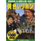 新品本/DVD 黄色いリボン