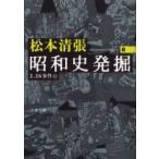 新品本/昭和史発掘 8 新装版 松本清張/著