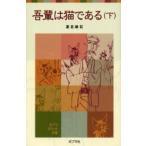 新品本/吾輩は猫である 下 夏目漱石/著