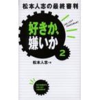 新品本/好きか、嫌いか 2 松本人志の最終審判 松本人志/著
