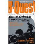 新品本/B−Quest Vol.1 辛酸 なめ子 他 吉田 豪 他