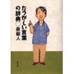 新品本/なつかしい言葉の辞典 泉麻人/著