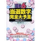 新品本/ロト6当選数字完全大予言 2007年2月まで 宝田幸三/著