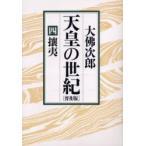 新品本/天皇の世紀 4 普及版 大仏次郎/著