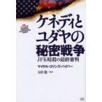 新品本/ケネディとユダヤの秘密戦争 JFK暗殺の最終審判 マイケル・コリンズ・パイパー/著 太田竜/監訳