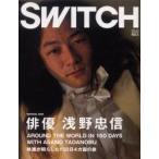 新品本/Switch Vol.24No.5(2006May) 俳優浅野忠信 映画が照らした150日4カ国の旅