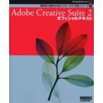 新品本/Adobe Creative Suite 2オフィシャルテキスト ワークスコーポレーション別冊・書籍編集部/編