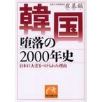 新品本/韓国 堕落の2000年史 日本に大差をつ 崔 基鎬 著