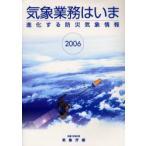 新品本/気象業務はいま 2006 進化する防災気象情報 気象庁/編