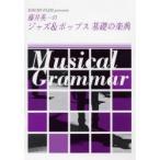 新品本/楽譜 藤井英一のジャズ&ポップス基礎の楽