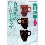 真珠色のコーヒーカップ  光文社文庫