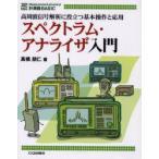 新品本/スペクトラム・アナライザ入門 高周波信号解析に役立つ基本操作と応用 高橋朋仁/著