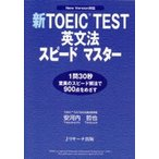 新品本/新TOEIC TEST英文法スピードマスター New Version対応 安河内哲也/著
