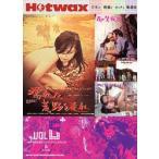 新品本/Hotwax 日本の映画とロックと歌謡曲 Vol6 日活ロマンポルノ 子連れ狼 ダウン・タウン・ブギウギ・バンド