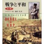 新品本/戦争と平和 全6冊 トルストイ 作 藤沼 貴 訳