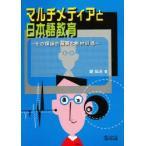 新品本/マルチメディアと日本語教育 第2版 鄭 起永 著