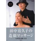 新品本/田中宥久子の造顔マッサージ 10年前の顔にな