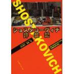 新品本/ショスタコーヴィチ評盤記 2005・2006年のCD&DVD、交響曲全集を語る 中川右介/著 安田寛/著