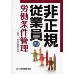 新品本/非正規従業員の労働条件管理 日本労務研究会/編