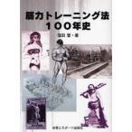 新品本/筋力トレーニング法100年史 窪田登/著