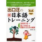 新品本/出口汪の新日本語トレーニング すべての学習に必要な力を、自分で身につける! 3 出口汪/著