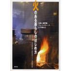 火のある暮らしのはじめ方 七輪、囲炉裏、ペレットストーブ、ピザ窯など 日本の森林を育てる薪炭利用キャンペーン実行委員会/編