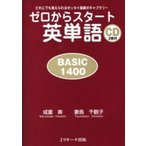 新品本/ゼロからスタート英単語 BASIC 1400 だれにでも覚えられるゼッタイ基礎ボキャブラリー 成重寿/著 妻鳥千鶴子/著
