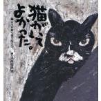 新品本/猫がいてよかった。 猫と人が紡ぐ様々な人生。 高原鉄男/画・文