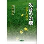 新品本/吃音の治癒 原因と治療法 河野道弘/著