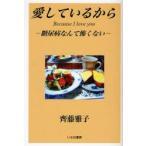 新品本/愛しているから 糖尿病なんて怖くない 斉藤雅子/著