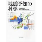 新品本/地震予知の科学 日本地震学会地震予知検討委員会/編