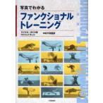 新品本/写真でわかるファンクショナルトレーニング マイケル・ボイル/著 中村千秋/監訳