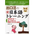 新品本/出口汪の新日本語トレーニング すべての学習に必要な力を、自分で身につける! 4 出口汪/著