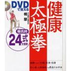 新品本/DVDで覚える健康太極拳 楊名時24式太極拳 楊慧/著