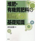 堆肥・有機質肥料の基礎知識 西尾道徳/著