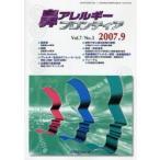 新品本/鼻アレルギーフロンティア Vol.7No.3(2007.9) 〈座談会〉鼻疾患と中耳炎