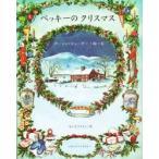 ベッキーのクリスマス ターシャ・テューダー/絵・文 ないとうりえこ/訳