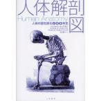 新品本/人体解剖図 人体の謎を探る500年史 ベンジャミン・A.リフキン/著 マイケル・J.アッカーマン/著 ジュディス・フォルケンバーグ/著 松井貴
