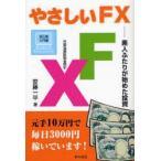 新品本/やさしいFX 素人ふたりが始めた投資 外国為替証拠金取引 初心者入門書 安藤一平/著