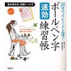 新品本/ボールペン字〈速効〉練習帳 20日でスピード上達! 鈴木啓水/監修・手本