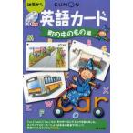 CD付き英語カード 町の中のもの編 2版