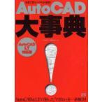 新品本/AutoCAD大事典 鈴木裕二/著 伊藤ゆみ/著