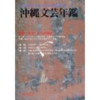 新品本/沖縄文芸年鑑 2007 沖縄・奄美詩人の現在